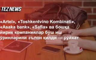 «Artel», «Toshkentvino Kombinati», «Asaka bank», «Safia» ва бошқа йирик компаниялар бўш иш ўринларини эълон қилди — рўйхат