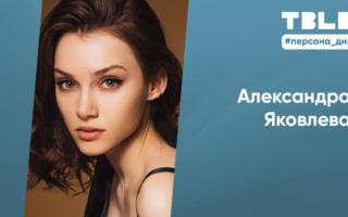 Кун қаҳрамони: бухоролик Александра Яковлева