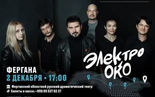 «Электрооко» гуруҳи 2 декабрь куни Фарғонада концерт беради