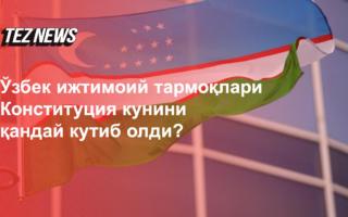 Ўзбек ижтимоий тармоқлари Конституция кунини қандай кутиб олди?