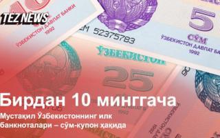 Бирдан 10 минггача. Мустақил Ўзбекистоннинг илк банкноталари — сўм-купон ҳақида