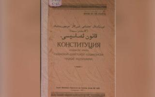 Фото: 1927 йилда қабул қилинган Ўзбекистон ССР Конституцияси